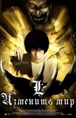 Тетрадь Смерти 3 - L: Изменить мир / L: Change the World (2008)
