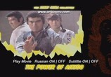 Фильм Сила Айкидо / Gekitotsu! Aikidô (1975) - cцена 3