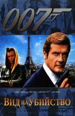 Джеймс Бонд 007: Вид на убийство / View to a Kill (1985)