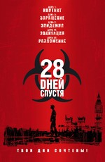 28 дней спустя / 28 Days Later... (2004)