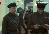 Сцена из фильма По законам военного времени (2016) По законам военного времени сцена 2