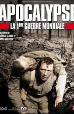National Geographic: Апокалипсис: Первая мировая война