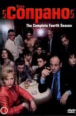 Клан Сопрано / The Sopranos (1999)
