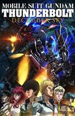 Мобильный воин Гандам: Грозовой сектор / Kidou Senshi Gundam: Thunderbolt (2015)