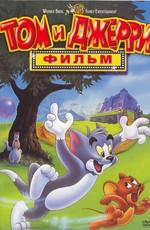 Том и Джерри: Фильм / Tom and Jerry: The Movie (1992)