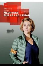 Убийства на Женевском озере / Meurtres sur le Lac Léman (2016)