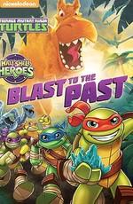 Маленькие герои-черепашки: Взрыв из Прошлого / Teenage Mutant Ninja Turtles - Half-Shell Heroes: Blast to the Past (2015)