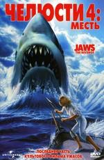 Челюсти 4: Месть / Jaws 4: The Revenge (1987)
