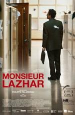 Господин Лазар