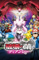 Покемон: Дианси и Кокон разрушения (Фильм 17) / Pocket Monsters XY: Hakai no Mayu to Diancie (2014)