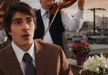 Фильм Столик на троих / Table for Three (2009) - cцена 1