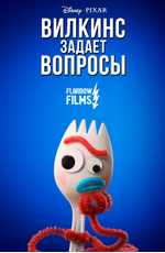 Вилкинс задает вопрос / Forky asks a question (2019)