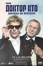 Доктор Кто: Дважды во времени / Doctor Who: Twice Upon a Time (2017)