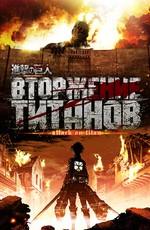 Вторжение титанов / Shingeki no Kyojin (2013)