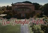 Фильм Идеальная семья / Una famiglia perfetta (2012) - cцена 1