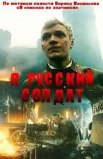 Я - русский солдат