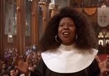 Фильм Сестричка, действуй / Sister Act (1992) - cцена 6