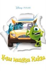 Новая машина Майка / Mike's New Car (2002)