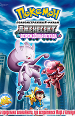 Покемон: Сверхскоростной Генесект: Пробуждение Мьюту (Фильм 16) / Gekijouban Pocket Monsters: Best Wishes! - Shinsoku no Genosect: Mewtwo Kakusei (2013)