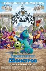 Университет монстров: Дополнительные материалы / Monsters University: Bonuces (2013)