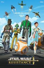 Звёздные войны: Сопротивление / Star Wars Resistance (2018)