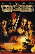 Пираты Карибского моря: Проклятие Черной жемчужины / Pirates of the Caribbean: The Curse of the Black Pearl (2003)