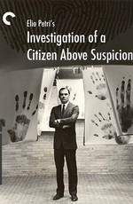 Следствие по делу гражданина вне всяких подозрений