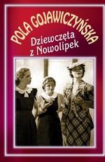 Девушки из Новолипок