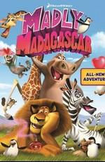 Мадагаскар: Любовная лихорадка / Madly Madagascar (2013)