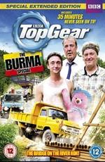 Топ Гир: Спецвыпуск в Бирме