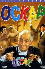 Оскар / Oscar (1967)