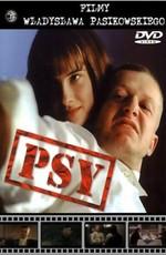 Псы / Psy (1992)