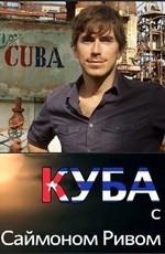 Куба с Саймоном Ривом
