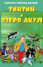 Тинтин и озеро акул / Tintin et le lac aux requins (1972)