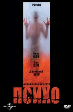 Психо / Psycho (1998)