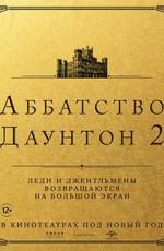 Аббатство Даунтон 2 / Downton Abbey 2 (2022)