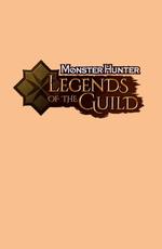 Monster Hunter: Легенды гильдии / Monster Hunter: Legends of the Guild (2021)