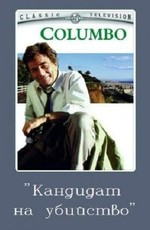 Коломбо: Кандидат на убийство / Columbo: Candidate for Crime (1973)