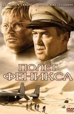 Полет Феникса / The Flight of the Phoenix (1965)