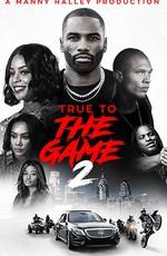 Правда в игре 2 / True to the Game 2 (2020)