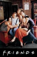Друзья / Friends (1994)