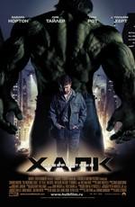 Невероятный Халк / The Incredible Hulk (2008)