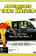 Приключения водителя такси / Adventures of a Taxi Driver (1976)