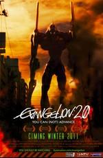 Евангелион 2.22: Ты (не) пройдешь / Евангелион 2.22: Ты [не] можешь продвинуться (2009)