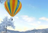 Сцена из фильма Вокруг света на воздушном шаре / Around the world by Balloon (2012) Вокруг света на воздушном шаре сцена 2