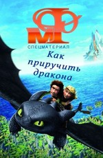 Мир фантастики: Как приручить дракона: Движущиеся картинки / How to Train Your Dragon (2011)