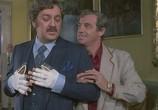 Фильм Игра в четыре руки / Le Guignolo (1980) - cцена 6