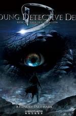 Молодой детектив Ди: восстание царя драконов / Young Detective Dee: Rise of the Sea Dragon (2013)