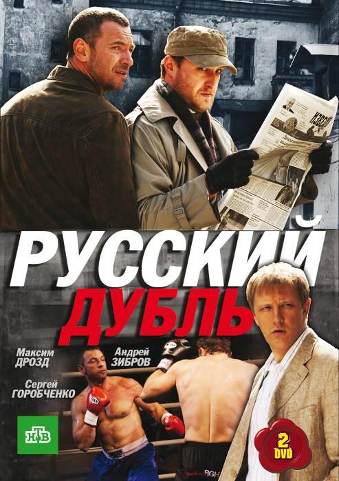 онлайн русские геи скачать
