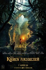 Книга джунглей / The Jungle Book (2016)